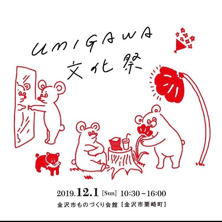 UMIGAWA文化祭